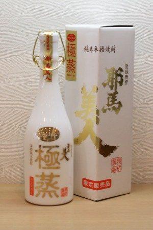 耶馬美人 極蒸【米焼酎】25度 720ML 大分県中津市 旭酒造