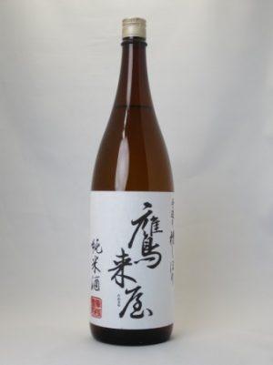 鷹来屋五代目(たかきやごだいめ)【日本酒】『純米酒』1.8L 浜嶋酒造