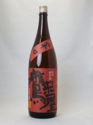 鷹来屋五代目(たかきやごだいめ)【日本酒】『辛口特別純米酒』1.8L 浜嶋酒造